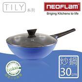 【韓國NEOFLAM】30cm陶瓷不沾炒鍋+透明玻璃蓋(Tily系列)-天空藍