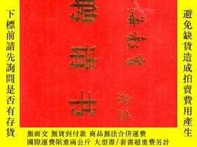 二手書博民逛書店罕見上海教育雜誌聘請書Y208183 上海教育部 上海教育編輯部 出版1983