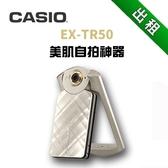【自拍神器出租】CASIO EX -TR50 自拍美肌相機 (最新趨勢以租代替買)