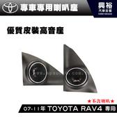 【專車專用】TOYOTA RAV4 06-12年專用高音喇叭座