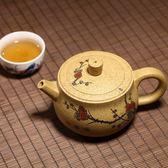 茶壺宜興原礦紫砂壺名家純全手工段泥送禮家用泡茶壺茶具暗香  萌萌小寵igo