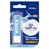 妮維雅 極致保濕護唇膏 4.8g