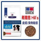 Hill s 希爾思 犬用處方飼料-d/d皮膚/食物敏感8LB(B061F01)