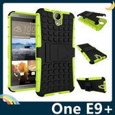 HTC One E9+ Plus 輪胎紋矽膠套 軟殼 全包款 帶支架 保護套 手機套 手機殼