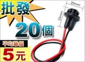 234A247.  [批發網預購] T10 插座燈座 20條(平均單條5元)最低批20條