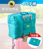 超大容量折疊式 旅遊可插掛行李箱 手提收納袋 行李包 袋 拉桿包 登機 防水耐用 34*42*18【4G手機】