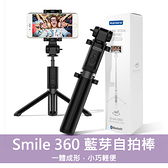 【一年保固】現貨 Kamera 藍牙遙控自拍棒 三腳架 Smile 360 可站立 公司貨 可夾約56~89mm 粉色