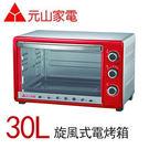 【大磐家電】元山牌 30L旋風式電烤箱 YS-5300OT