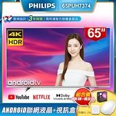 PHILIPS飛利浦 65吋4K Android聯網液晶+視訊盒65PUH7374(含智慧照明LED情境燈hue Go一入+橋接器)