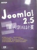 【書寶二手書T5/網路_QYB】Joomla! 2.5 素人架站計畫_郭順能