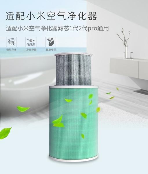 附活性碳濾網 米家空氣淨化器濾芯 抗菌版 1代2代 除甲醛PM2.5过滤网 濾芯 副廠