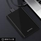 硬盤盒 1t移動硬盤500g支持手機外接機械硬盤USB3.0高速320g