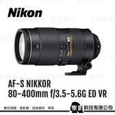Nikon AF-S 80-400mm f/4.5-5.6G ED VR 望遠變焦鏡頭 【國祥公司貨】*上網登錄送郵政禮券(至2020/8/31止)