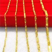 24k鍍金仿黃金情侶項鍊男女款 久不掉色仿越南沙金首飾竹節金鍊子【諾克男神】