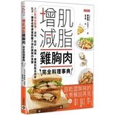 增肌減脂雞胸肉完全料理事典:大口吃肉也能瘦!涼拌、煎炒、燒烤、燉煮到製成肉排、丸