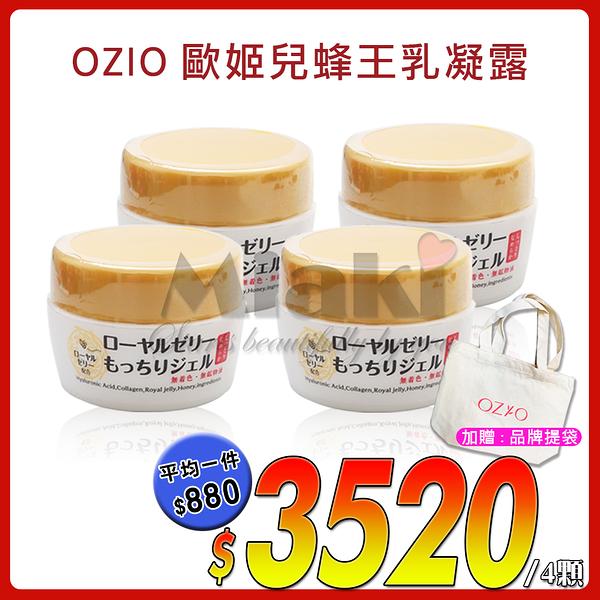 【超值囤貨組】ozio 歐姬兒蜂王乳凝露75g*4 再送品牌提袋 *Miaki*