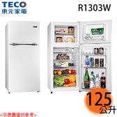 【TECO東元】125L 定頻雙門冰箱 R1303W 免運費 送基本安裝