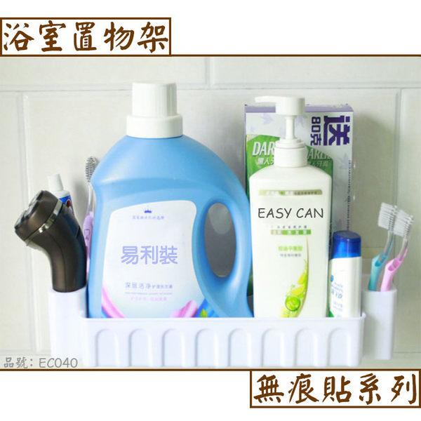 EC040 廚房/浴室強力無痕貼置物架 易利裝生活五金 瓶罐架籃 收納架 收納籃「限時大特價」
