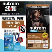 【送日本便攜空氣清淨卡*1】*WANG*紐頓nutram 無穀全能迷你犬T27 火雞+雞肉配方 2kg/包 犬飼料