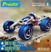 ProsKit 寶工科學玩具  GE-754  鹽水動力越野車
