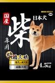 日本犬YEASTER 柴犬專用飼料 4.5KG 黑帶.雞三昧-為柴犬量身打造的專屬配方1262