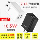 【2.1A智能快速充電器】10.5W HANG C14 雙孔輸出 支援 蘋果安卓 充電 旅充頭 手機 平板 充電器