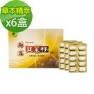 【普濟堂】順暢有力韭菜籽草本精萃錠(30錠/盒x6盒)