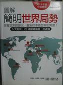 【書寶二手書T7/歷史_YCB】圖解簡明世界局勢:2015年版