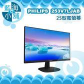 PHILIPS 飛利浦 253V7LJAB 25型美型寬螢幕液晶顯示器 電腦螢幕
