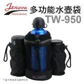 ◎相機專家◎ 現貨 JENOVA 吉尼佛 TW-950 多功能水壺套 水壺袋 網狀袋 公司貨
