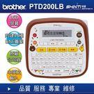 【贈TZe-LG31標籤帶一捲】Brother PT-D200LB LINE FRIENDS 創意自黏標籤機 公司貨 熊大標籤機