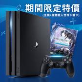 [哈GAME族]可刷卡●搭贈魔物獵人 世界 Iceborne下載卡●SONY PS4 PRO 1TB 主機 台灣公司貨 1T