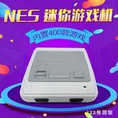 紅白機懷舊經典迷你游戲機8位NES HDMI高清紅白機雙人對戰內置621款游戲 LH4644【123休閒館】