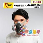面具 防毒面具防塵面罩噴漆電焊化工氣體防異味防護呼吸罩俱