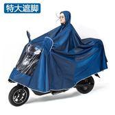 雨衣電瓶車摩托車成人雨披加大加厚電動自行車男女款單人騎行防水  LannaS
