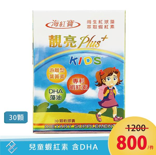海紅寶 靚亮plus+ 兒童蝦紅素2mg 軟膠囊 (30粒/盒)