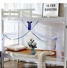 蚊帳學生蚊帳宿舍1.2米寢室上鋪上下鋪通用0.9單人1家用拉錬款1.5m床 【快速出貨】
