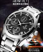 手錶男士2018新款防水精鋼石英錶學生時尚韓版男錶非全自動機械錶 依凡卡時尚