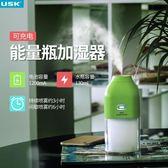 usb加濕器家用靜音臥室孕婦嬰兒迷你小型辦公室空氣車載可充電式