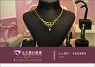 ☆元大鑽石銀樓☆『心心相印』結婚黃金套組 *項鍊、手鍊、戒指、耳環*