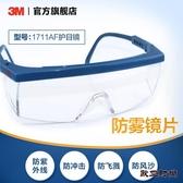 3M護目鏡防護眼鏡1711AF鏡腿可調節防紫外線防風防塵防霧防噴濺