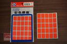 [華麗牌] WL-2072彩色標籤(共4色可選)