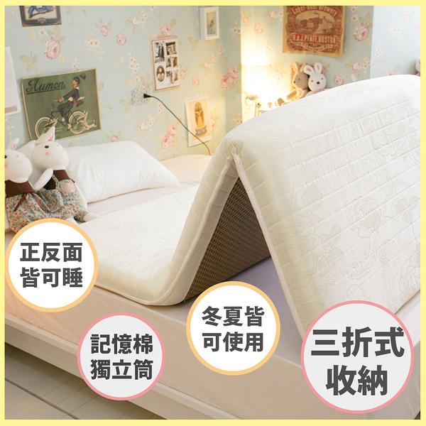 單人加大床墊 3.5X6.2尺 日系記憶棉獨立筒 冬夏兩用收納床墊【外島無法配送】開學 單人折疊床墊