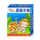 貝比斯特 滋養鮮乳牙餅50g【德芳保健藥妝】