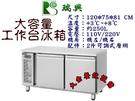 瑞興4尺風冷全藏工作台冰箱/大容量不銹鋼工作台冰箱/250L/小機房工作台冰箱/桌下型冷藏櫃/大金