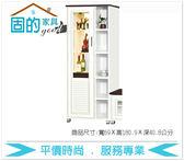 《固的家具GOOD》35-3-AZ AA02一開放一單開門高櫃【雙北市含搬運組裝】