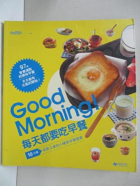 【書寶二手書T1/餐飲_D1G】Good Morning每天都要吃早餐_The Dish