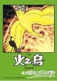 火之鳥復刻版07