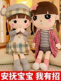 布娃娃毛絨玩具女生抱枕睡覺玩偶超萌公仔