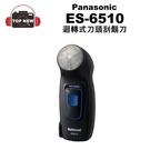 Panasonic 國際牌 刮鬍刀 ES-6510-K ES6510 迴轉式電鬍刀 充電式 電動刮鬍刀 公司貨